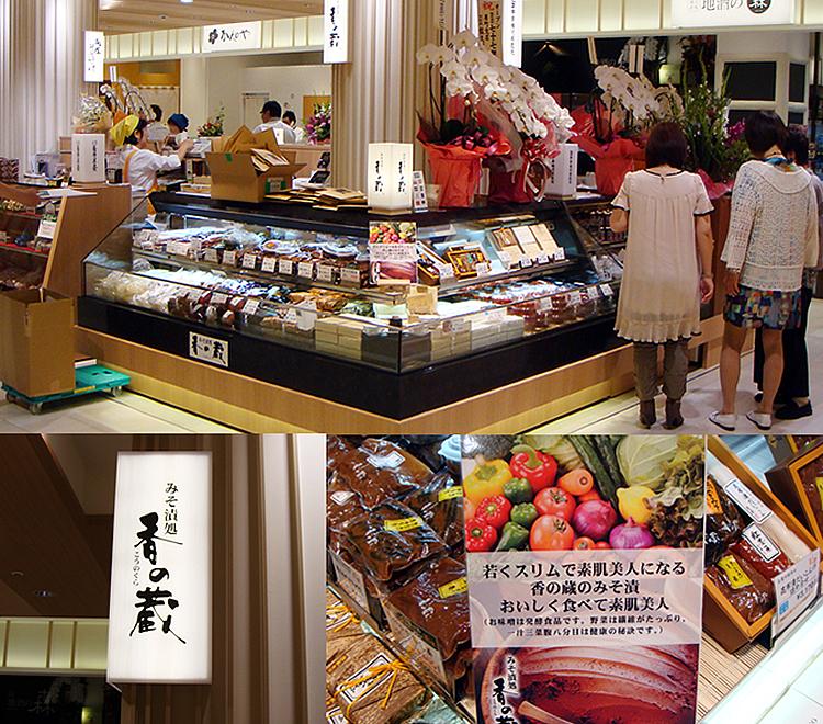 香の蔵  エスパル福島店