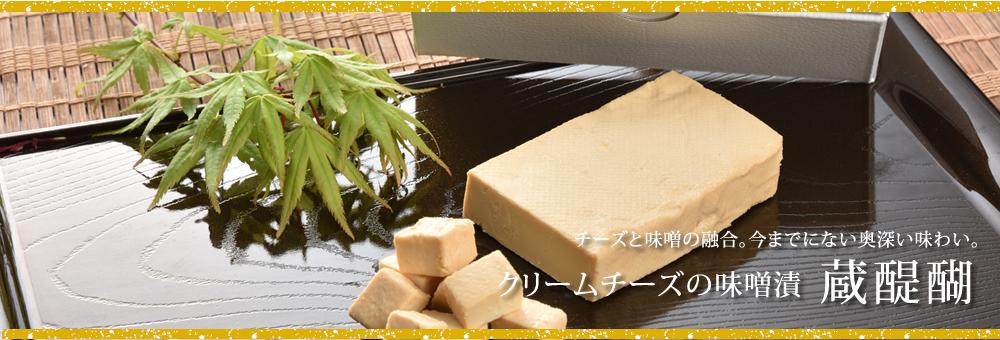 クリームチーズの味噌漬 蔵醍醐